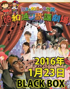 昭和通り 爆発劇場 2015年