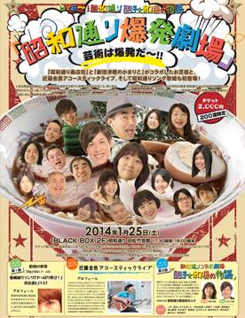 昭和通り 爆発劇場 2013年