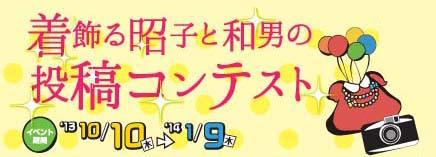 201309昭和通り着飾るチラシ表面HP1