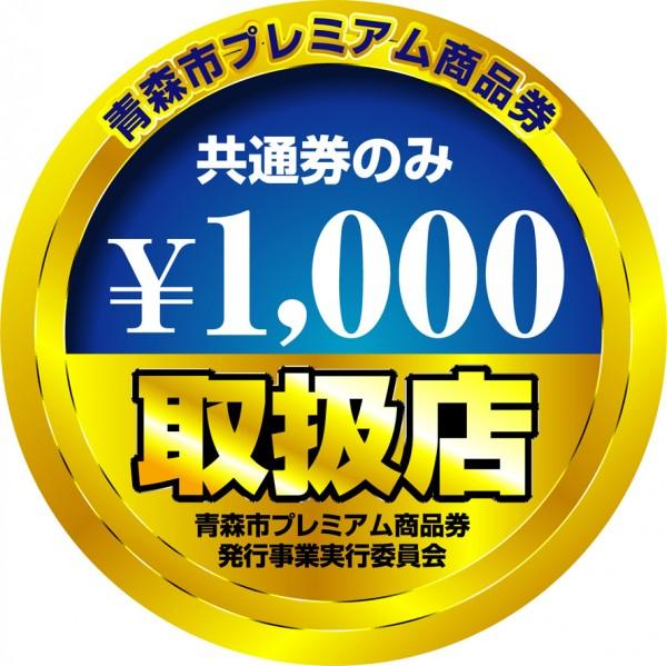 シール(青)150