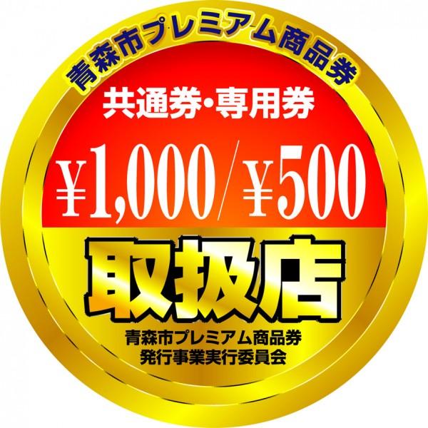 シール(赤)150