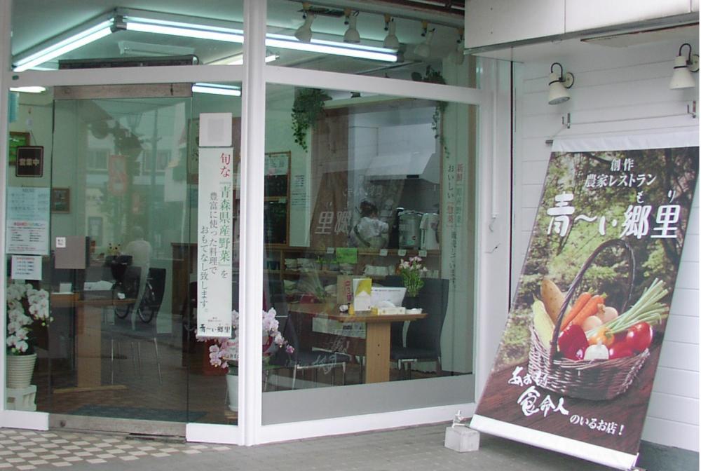 創作農家レストラン    青~ぃ郷里(もり)