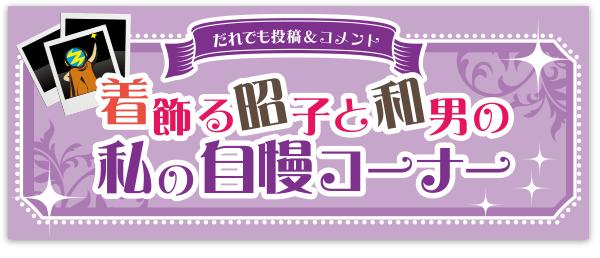 title-jiman02