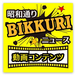 昭和通りビックリニュース