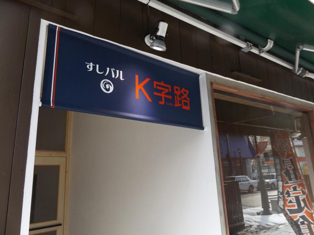 ビア・ファクトリーすしバルK字路店