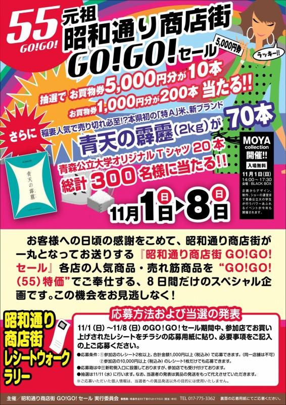 GO!GO!ポスター_15
