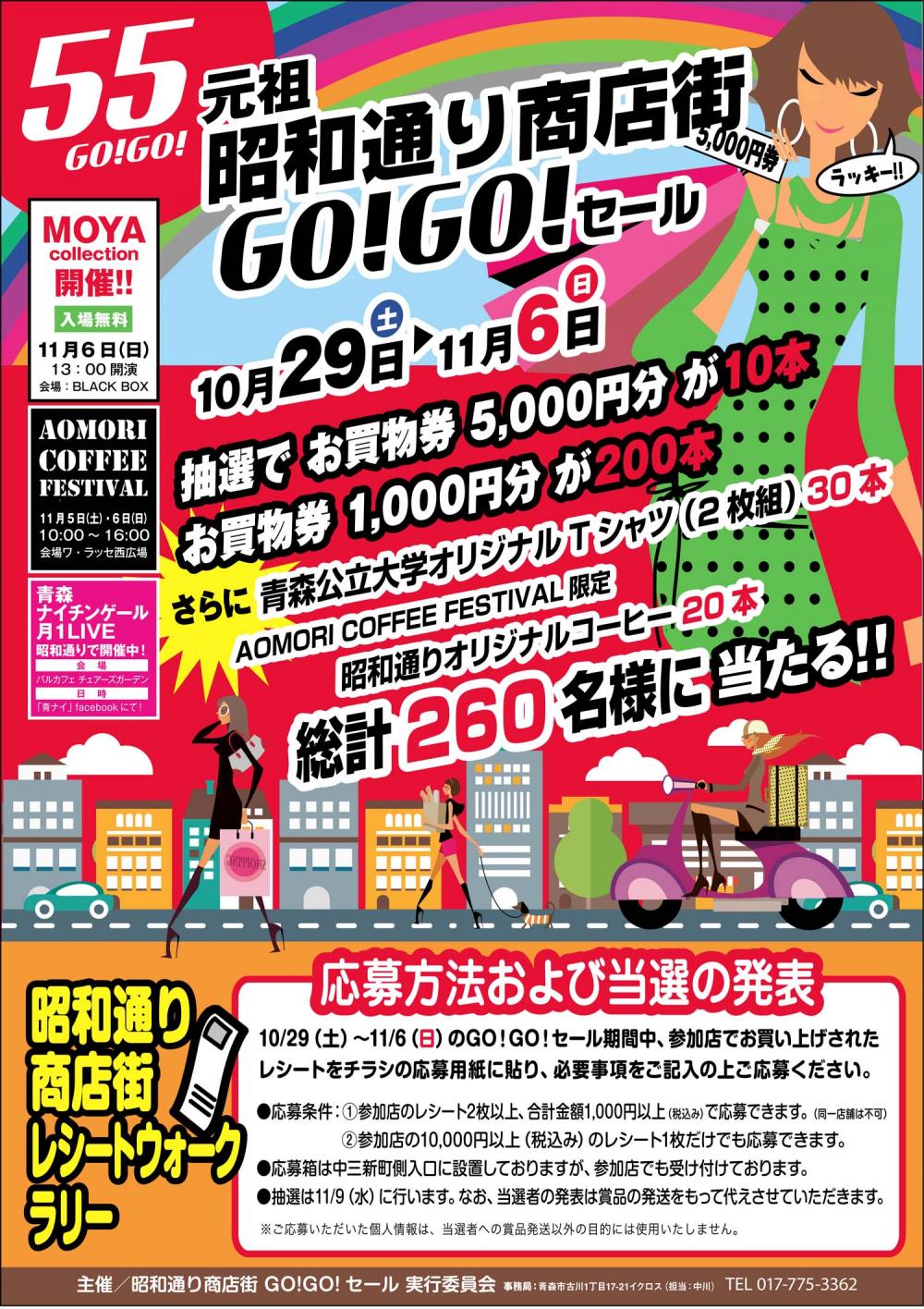 GOGOセール3000A3ポスター(小)