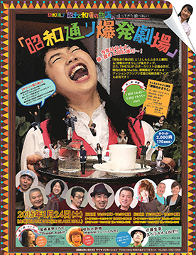 昭和通り 爆発劇場 2014年