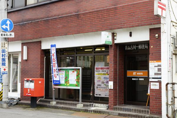 青森古川一郵便局