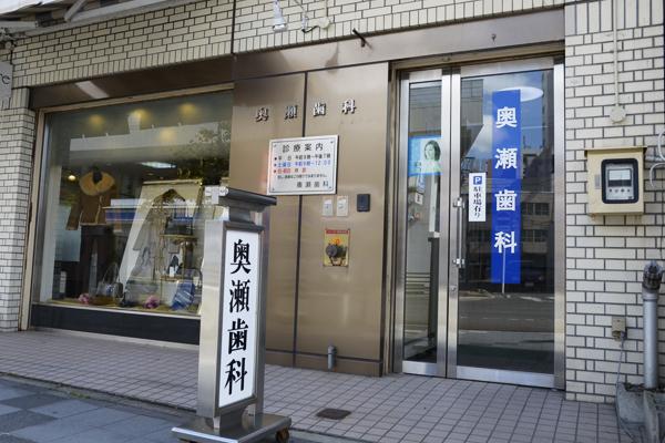 奥瀬歯科医院